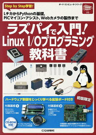 ラズパイで入門!Linux I/Oプログラミング教科書 Step by Step学習! LチカからPythonの基礎,PICマイコン・アシスト,Webカメラの製作まで/トランジスタ技術編集部【1000円以上送料無料】