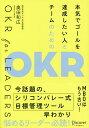 本気でゴールを達成したい人とチームのためのOKR OKR for LEADERS/奥田和広【1000円以上送料無料】
