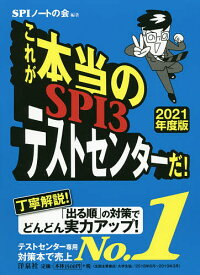 これが本当のSPI3テストセンターだ! 2021年度版/SPIノートの会【1000円以上送料無料】
