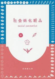 社会派化粧品/萩原健太郎【1000円以上送料無料】