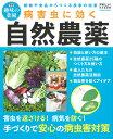 病害虫に効く自然農薬 植物や食品からつくる農家の知恵【1000円以上送料無料】