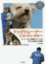 ドッグトレーナーになりたいきみへ トイプードルの警察犬アンズを育てた指導士の物語/鈴木博房【1000円以上送料無料】