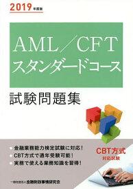 AML/CFTスタンダードコース試験問題集 2019年度版/金融財政事情研究会検定センター【1000円以上送料無料】