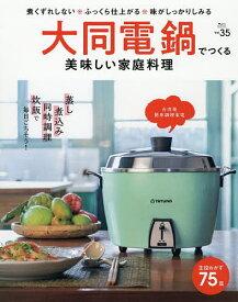 大同電鍋でつくる美味しい家庭料理 煮くずれしない・ふっくら仕上がる・味がしっかりしみる/レシピ【1000円以上送料無料】