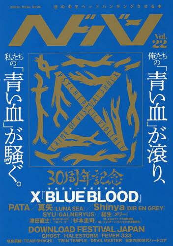 ヘドバン Vol.22【1000円以上送料無料】