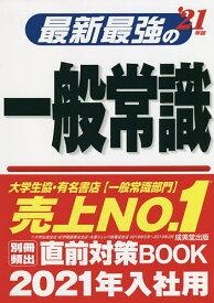 最新最強の一般常識 '21年版【1000円以上送料無料】