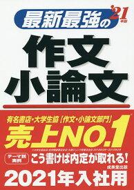 最新最強の作文・小論文 '21年版【1000円以上送料無料】