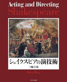 シェイクスピアの演技術/三輪えり花【1000円以上送料無料】