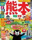 るるぶ熊本阿蘇天草 '20【1000円以上送料無料】