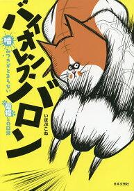 バイオレンスバロン 噛みつきがとまらない愛猫との日常/いほぶこね【1000円以上送料無料】