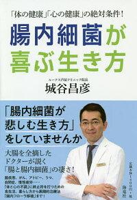 腸内細菌が喜ぶ生き方「体の健康」「心の健康」の絶対条件!