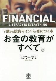 お金の教育がすべて。 7歳から投資マインドが身につく本/ミアン・サミ【1000円以上送料無料】