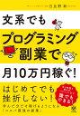 文系でもプログラミング副業で月10万円稼ぐ!/日比野新【1000円以上送料無料】