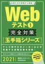 Webテスト 2021年度版1/就活ネットワーク【1000円以上送料無料】
