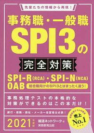 事務職・一般職SPI3の完全対策 SPI−R〈RCA〉・SPI−N〈NCA〉 OAB 2021年度版/就活ネットワーク【1000円以上送料無料】