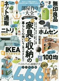 部屋作り大全 2019【1000円以上送料無料】