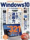Windows10パーフェクト大全 2019【1000円以上送料無料】