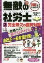 無敵の社労士 2019年合格目標3【1000円以上送料無料】