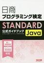 日商プログラミング検定STANDARD Java公式ガイドブック/日本商工会議所プログラミング検定研究会【1000円以上送料無…