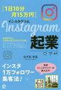 〈1日10分・月15万円〉Instagram起業/生天目佳高【1000円以上送料無料】