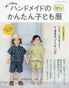 ハンドメイドのかんたん子ども服 90〜120cm 2019夏【1000円以上送料無料】
