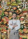鬼弁 強面パンクロッカーの弁当奮闘記/TOSHI‐LOW【1000円以上送料無料】