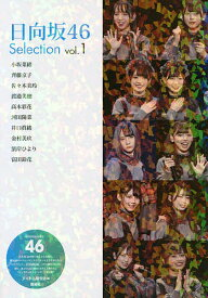 日向坂46 Selection vol.1/アイドル研究会【1000円以上送料無料】