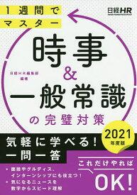 時事&一般常識の完璧対策 1週間でマスター 2021年度版【1000円以上送料無料】