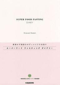 スーパーフードファスティングダイアリー/土門大幸【1000円以上送料無料】