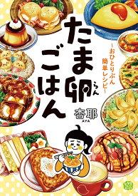 たま卵ごはん おひとりぶん簡単レシピ/杏耶/レシピ【1000円以上送料無料】