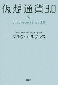仮想通貨3.0/マルク・カルプレス【1000円以上送料無料】