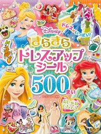 Disneyきらきらドレスアップシール500まい おしゃれてちょう【1000円以上送料無料】