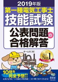 第一種電気工事士技能試験公表問題の合格解答 2019年版【1000円以上送料無料】