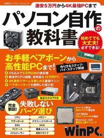 パソコン自作の教科書 激安5万円から4K最強PCまで/日経WinPC【1000円以上送料無料】