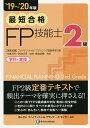 最短合格2級FP技能士 学科・実技 '19〜'20年版/きんざいファイナンシャル・プランナーズ・センター【1000円以上…