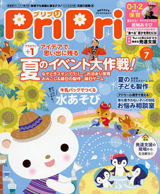 PriPri 2019年7月号【1000円以上送料無料】