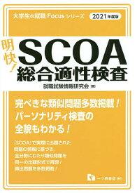 明快!SCOA総合適性検査 2021年度版/就職試験情報研究会【1000円以上送料無料】