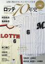 ロッテ70年史 1950−2019【1000円以上送料無料】