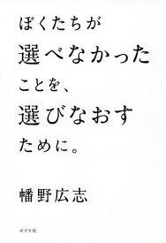 ぼくたちが選べなかったことを、選びなおすために。/幡野広志【1000円以上送料無料】