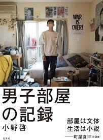 男子部屋の記録/小野啓【1000円以上送料無料】