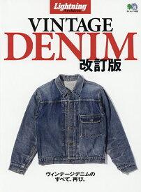 VINTAGE DENIM ヴィンテージデニムのすべて、再び。【1000円以上送料無料】