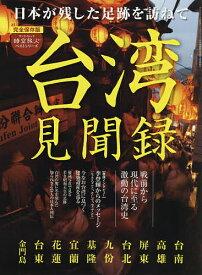 台湾見聞録 日本が残した足跡を訪ねて 完全保存版【1000円以上送料無料】