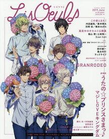 LisOeuf♪ vol.13(2019.June)【1000円以上送料無料】