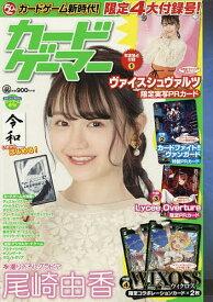 カードゲーマー vol.46【1000円以上送料無料】