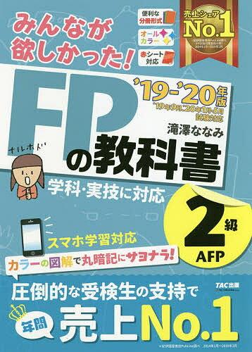 みんなが欲しかった!FPの教科書2級・AFP '19−'20年版/滝澤ななみ【1000円以上送料無料】