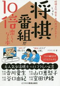 将棋番組が10倍楽しくなる本将棋文化・歴史・専門用語がわかる!