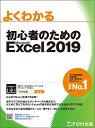 よくわかる初心者のためのMicrosoft Excel 2019/富士通エフ・オー・エム株式会社【1000円以上送料無料】