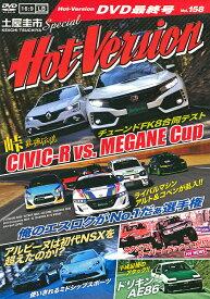 DVD ホットバージョン 158【1000円以上送料無料】