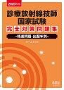 診療放射線技師国家試験完全対策問題集 精選問題・出題年別 2020年版【1000円以上送料無料】