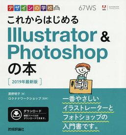 これからはじめるIllustrator & Photoshopの本 2019年最新版/黒野明子/ロクナナワークショップ【1000円以上送料無料】